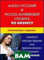 Англо-русский и русско-английский словарь по бизнесу. Компактное издание 50000 терминов