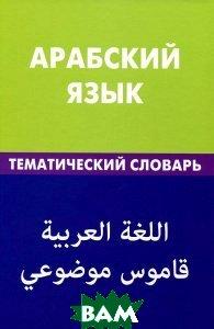 Арабский язык. Тематический словарь. 20 000 слов и предложений