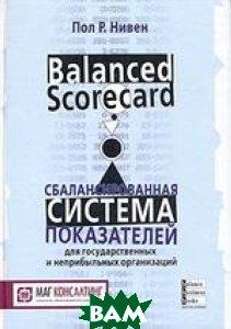 Купить Сбалансированная система показателей для государственных и неприбыльных организаций / Balanced Scorecard Step-by-Step for Government and Nonprofit Agencies, Баланс бизнес букс, Пол Р. Нивен / Paul R. Niven, 966-8644-29-8