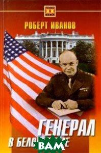 Генерал в Белом доме Серия: Тайны XX века