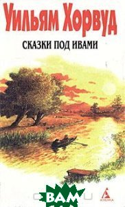Сказки под ивамиТом 3