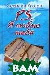 Купить PS. Я люблю тебя, АСТ, Ахерн С., 5-17-028132-3