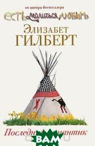 Купить Последний романтик, РИПОЛ КЛАССИК, Гилберт Э., 978-5-386-03088-9