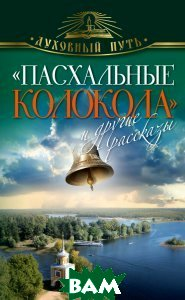 Купить `Пасхальные колокола` и другие рассказы, Неизвестный, 978-5-373-05151-4