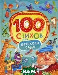 Купить 100 стихов для детского сада, РОСМЭН, 978-5-353-07690-2