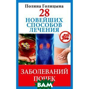 Купить 28 новейших способов лечения заболеваний почек, РИПОЛ КЛАССИК, Полина Голицына, 978-5-386-06272-9