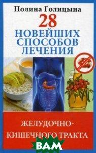 Купить 28 новейших способов лечения желудочно-кишечного тракта, РИПОЛ КЛАССИК, Полина Голицына, 978-5-386-06273-6