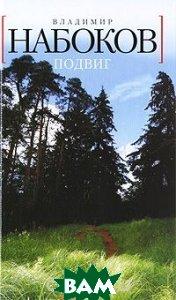 Купить Подвиг (изд. 2009 г. ), Азбука-классика, Владимир Набоков, 978-5-9985-0257-6