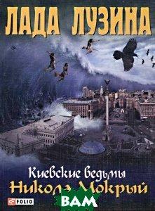 Никола Мокрый