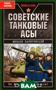 Купить Советские танковые асы, Яуза, Михаил Барятинский, 978-5-699-25290-9