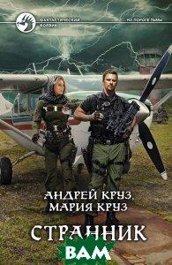 Купить Странник, Альфа-книга, Андрей Круз, Мария Круз, 978-5-9922-1688-2