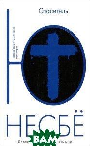 Купить Спаситель. Ю. Несбе, Азбука-Аттикус, Иностранка, Ю. Несбьо, 978-5-389-03479-2