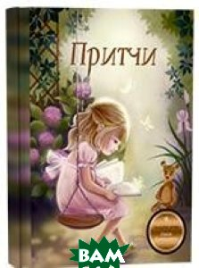 Притчи (изд. 2014 г. )