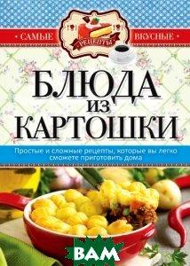 Купить Блюда из картошки, РИПОЛ КЛАССИК, 978-5-386-07740-2