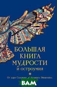 Купить Большая книга мудрости и остроумия, ЭКСМО, 978-5-699-82095-5
