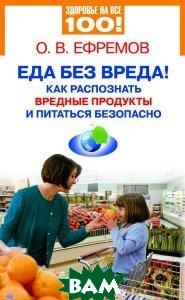 Купить Еда без вреда! Как распознать вредные продукты и питаться безопасно, Вектор, Ефремов О.В., 978-5-9684-1712-1