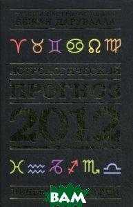 Купить Астрологический прогноз на 2012 год. Неделя за неделей, АСТ - ПРЕСС - ВБА, Бежан Дарувалла, 978-5-462-01250-1