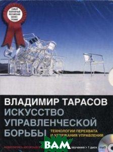 Купить Искусство управленческой борьбы (аудиосеминар MP3), Добрая книга, Владимир Тарасов, 978-5-98124-382-0