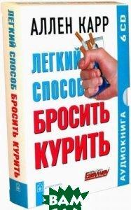 Купить Легкий способ бросить курить (аудиокнига на 6 CD), Добрая книга, Аллен Карр, 978-5-98124-340-0