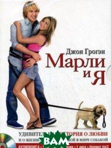 Купить Марли и Я (аудиокнига MP3), Добрая книга, Джон Грогэн, 978-5-98124-429-2
