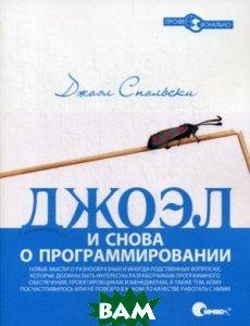 Купить Джоэл: и снова о программировании., Символ, Спольски Дж. / Joel Spolsky, 978-5-93286-144-8