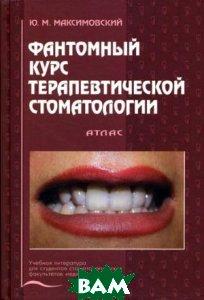 Фантомный курс терапевтической стоматологии. Атлас