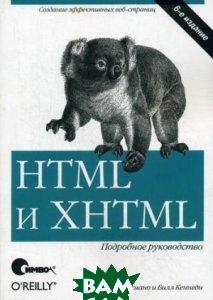 Купить HTML и XHTML. Подробное руководство, 6-е издание, СИМВОЛ-ПЛЮС, Ч.Муссиано, 978-5-93286-104-2