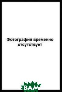 Информатика. В 2-х томах. Учебник для академического бакалавриата (количество томов: 2), ЮРАЙТ, Трофимов В.В., 978-5-9916-3894-4  - купить со скидкой