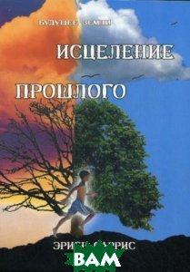 Купить Что происходит после смерти. Научные и личные свидетельства о жизни после смерти, Будущее Земли, Миген Гонзалес-Випплер, 5-94432-042-7
