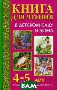 Купить Книга для чтения в детском саду и дома. 4-5 лет, Оникс-ЛИТ, 978-5-4451-0392-9