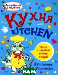 Кухня (изд. 2013 г. )