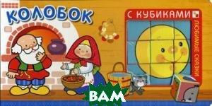 Купить Колобок (+ кубики), Мозаика-Синтез, 978-5-43150-787-8