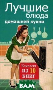 Купить Лучшие блюда домашней кухни. Комплект из 10 книг, 978-5-17-096996-8