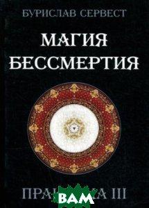 Купить Магия бессмертия. Практика 3, Золотое Сечение, Бурислав Сервест, 978-5-91078-118-8