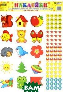 Купить Наклейки для шкафчиков, кроваток, стульчиков и поощренияю Для детей от 1 года, СФЕРА, 978-5-9949-0829-7
