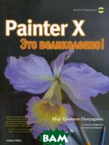 Купить Painter X - это великолепно! (+ CD-ROM), КУДИЦ-ОБРАЗ, Шер Трейнен-Пендарвис, 978-5-91136-066-5
