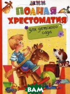 Купить Полная хрестоматия для детского сада, РОСМЭН, 978-5-353-07695-7
