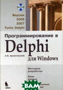 Купить Программирование в Delphi для Windows. Версии 2006, 2007, Turbo Delphi (+ CD-ROM), БИНОМ, Архангельский Алексей Яковлевич, 978-5-9518-0366-5