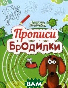 Купить Прописи-Бродилки, ФЕНИКС, 978-5-222-25226-0