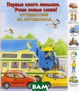 Путешествие на автомобиле, Улыбка, 978-5-88944-524-1  - купить со скидкой
