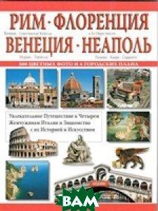 Купить Рим - Флоренция - Венеция - Неаполь, Caza Editrice Bonechi, 978-88-476-2494-8