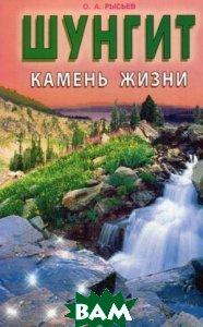 Купить Шунгит-камень жизни, Диля, Рысьев О., 978-5-88503-265-0