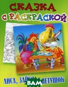 Купить Лиса, зайка и петушок. Сказка с раскраской, Книжный дом, 978-985-17-0945-4