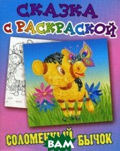Соломенный бычок. Сказка с раскраской, Книжный дом, 978-985-17-0944-7  - купить со скидкой