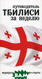 Купить Тбилиси за неделю. Путеводитель (+ карта), Свое издательство, 978-5-4386-0854-7
