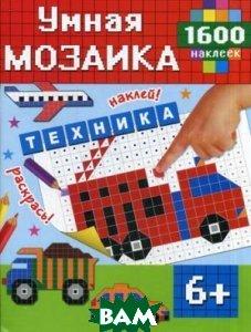 Купить Техника (изд. 2016 г. ), АСТ, 978-5-17-095082-9
