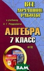 Все домашние работы к учебнику А.Г. Мордковича Алгебра. 7 класс . ФГОС