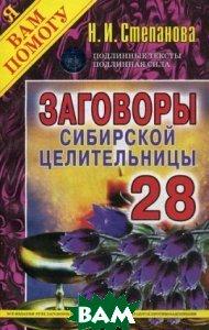 Купить Заговоры сибирской целительницы-28, РИПОЛ КЛАССИК, Степанова Наталья, 978-5-386-02314-0