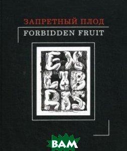 Купить Запретный плод / Forbidden fruit, ЛомоносовЪ, 978-5-91678-056-7