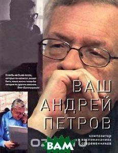 Купить Ваш Андрей Петров, Издательство Ивана Лимбаха, 978-5-89059-146-3